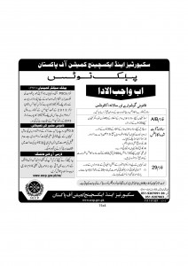 PublicNotice_AnnualReturn_Urdu